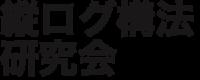 縦ログ構法研究会